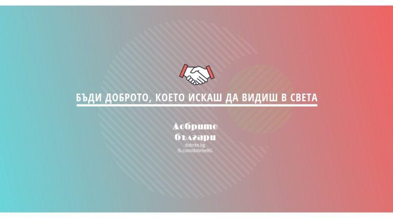 © Добрите българи, dobrite.bg