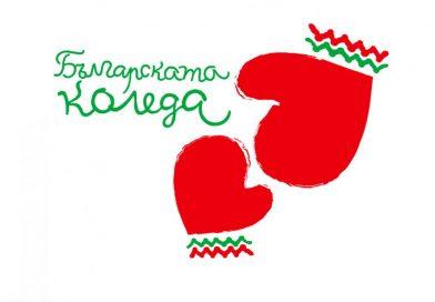 """Над 1,3 млн. за """"Българската Коледа"""" този месец, даренията продължават"""