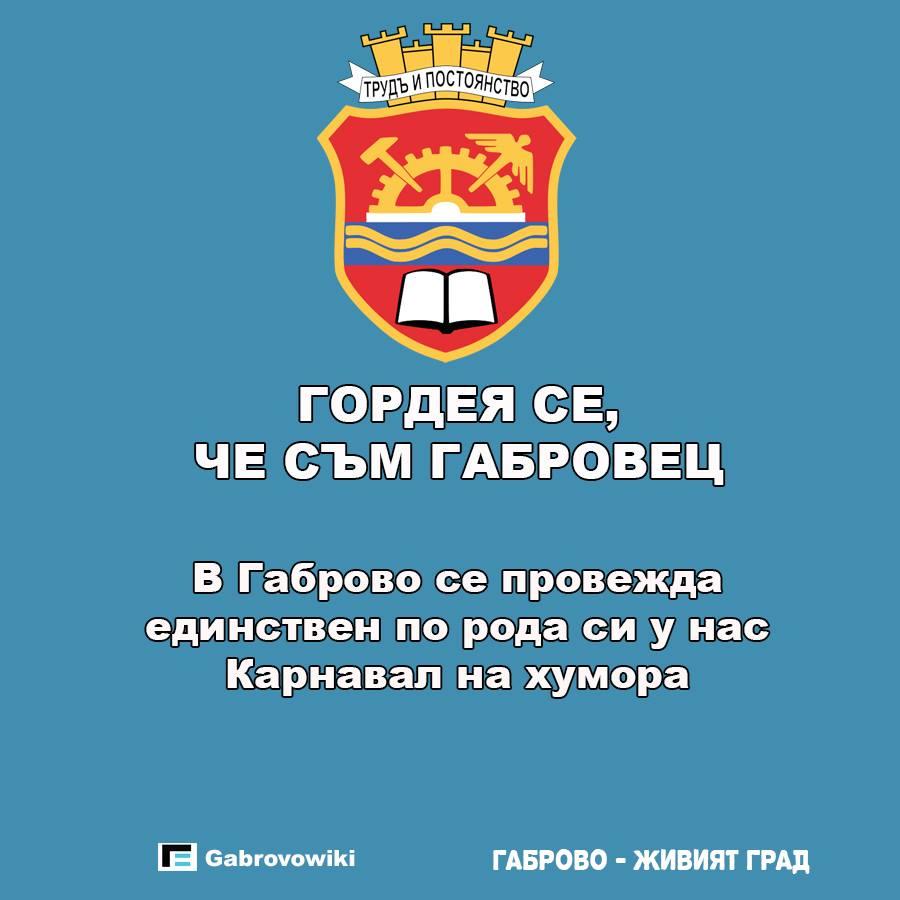 """""""Гордея се, че съм габровец"""" - кампания на """"Габрово - живият град"""""""
