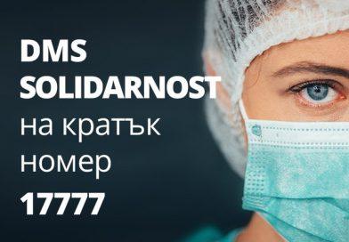 DMS SOLIDARNOST: Кампания в подкрепа на българските медици, работещи в условията на COVID-19