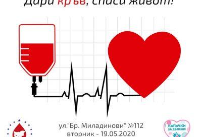 """""""Капачки за Бъдеще"""" организира кръводаряване в София съвместно с НЦТХ"""