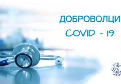 Списък на болниците, нуждаещи се от доброволци, студенти по медицина