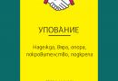 """Васил Левски: """"Занятието ми е да давам упование на българите"""""""